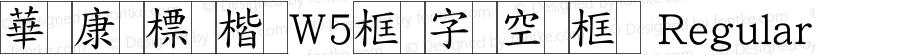 華康標楷W5框字空框 Regular Version 2.00, 05 Apr. 2004