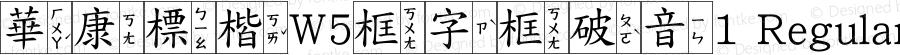 華康標楷W5框字框破音1 Regular Version 2.00, 05 Apr. 2004