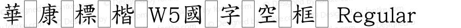 華康標楷W5國字空框 Regular Version 2.00, 05 Apr. 2004