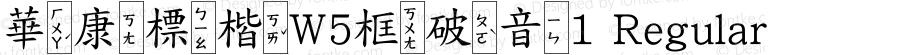 華康標楷W5框破音1 Regular Version 2.00, 05 Apr. 2004
