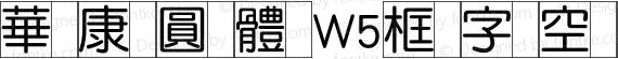 華康圓體W5框字空框 Regular preview image