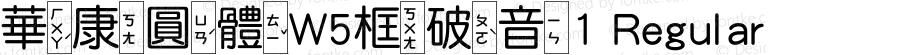 華康圓體W5框破音1 Regular Version 2.00, 05 Apr. 2004