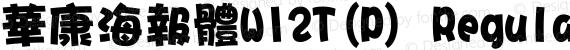 华康海报体W12T(P) Regular preview image