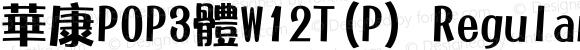 华康POP3体W12T(P) Regular Version 1.00