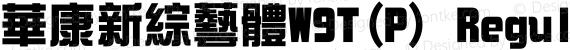 华康新综艺体W9T(P) Regular preview image