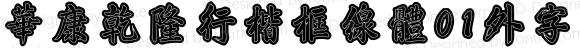 華康乾隆行楷框線體01外字集 Regular Version 1.00