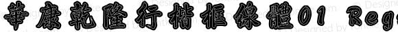 華康乾隆行楷框線體01 Regular Version 1.00