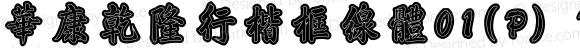 華康乾隆行楷框線體01(P) Regular Version 1.00