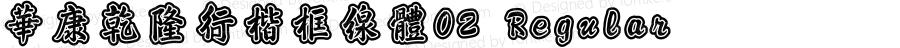 華康乾隆行楷框線體02 Regular Version 1.00