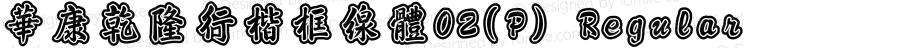 華康乾隆行楷框線體02(P) Regular Version 1.00