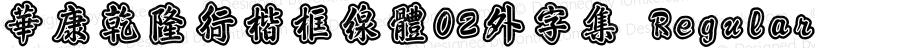 華康乾隆行楷框線體02外字集 Regular Version 1.00
