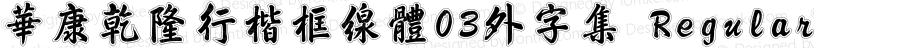 華康乾隆行楷框線體03外字集 Regular Version 1.00
