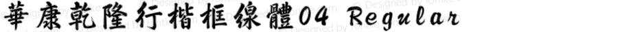 華康乾隆行楷框線體04 Regular Version 1.00