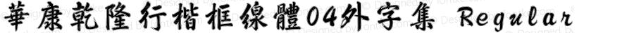 華康乾隆行楷框線體04外字集 Regular Version 1.00