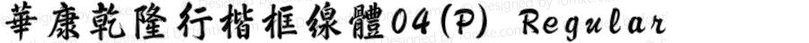 華康乾隆行楷框線體04(P) Regular Version 1.00