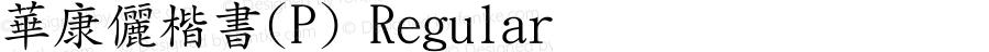 華康儷楷書(P) Regular 1 Aug., 1999: Unicode Version 1.00