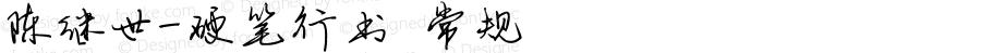 陈继世-硬笔行书 常规 Version 1.00 March 2, 2012,