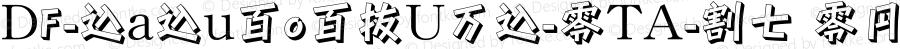 DF-KakuPopNUMK-RTA-W7 Regular Version 1.000