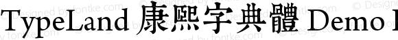 TypeLand 康煕字典體 Demo Regular Version 1.005;PS 1;hotconv 1.0.57;makeotf.lib2.0.21895