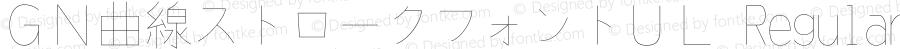 GN曲線ストロークフォントUL Regular Version 0.01