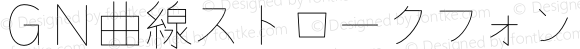 GN曲線ストロークフォントHL Regular Version 0.01