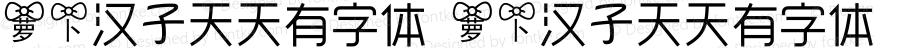 萝卜汉子天天有字体 萝卜汉子天天有字体 7.0d21e1