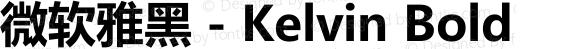 微软雅黑 - Kelvin Bold