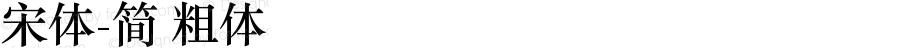 宋体-简 粗体 8.0d1e3