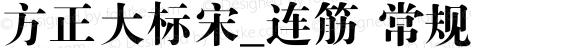 方正大标宋_连筋 常规 Version 1.00 January 22, 2004, initial release 字体管家 www.zitiguanjia.com