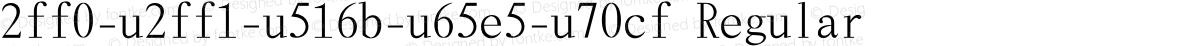 2ff0-u2ff1-u516b-u65e5-u70cf Regular