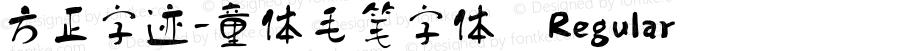 方正字迹-童体毛笔字体 Regular Version 1.00