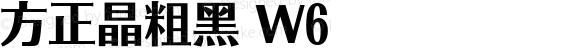 方正晶粗黑 W6