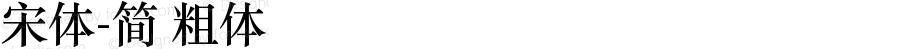 宋体-简 粗体 9.0d12