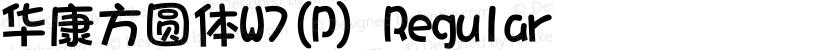 华康方圆体W7(P) Regular Preview Image