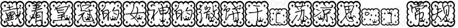 戴着皇冠的女神的微饼干[苏凉思°] 常规 Version 0.00 August 21, 2013