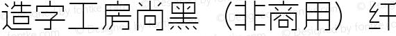 造字工房尚黑(非商用)纤细体 Regular preview image