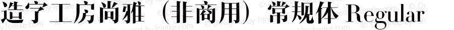 造字工房尚雅(非商用)常规体 Regular Version 1.000;PS 1;hotconv 1.0.57;makeotf.lib2.0.21895