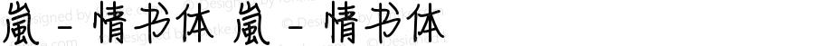 嵐 - 情书体 嵐 - 情书体 嵐 - 情书体