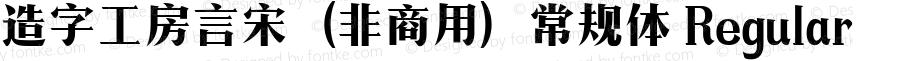 造字工房言宋(非商用)常规体 Regular Version 1.000;PS 1;hotconv 1.0.79;makeotf.lib2.5.61930