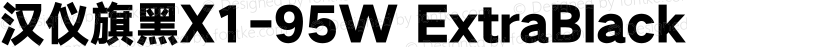汉仪旗黑X1-95W ExtraBlack Preview Image