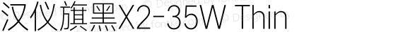 汉仪旗黑X2-35W Thin preview image