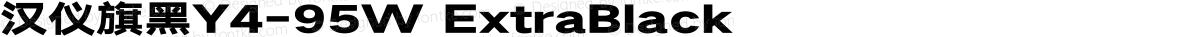 汉仪旗黑Y4-95W ExtraBlack