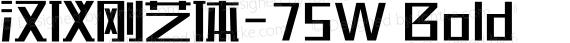 汉仪刚艺体-75W Bold preview image