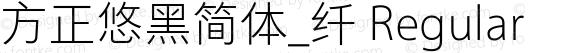 方正悠黑简体_纤 Regular 2.00