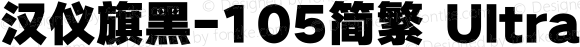 汉仪旗黑-105简繁 UltraBlack Version 5.01