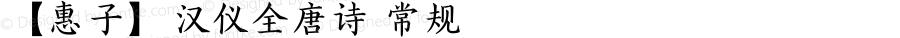 【惠子】汉仪全唐诗 常规 Version 1.00 March 1, 2015, initial release
