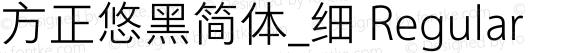 方正悠黑简体_细 Regular 2.00