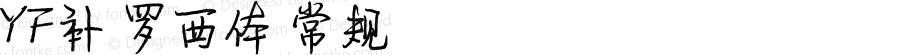 YF补 罗西体 常规 Version 1.00 August 26, 2015, initial release