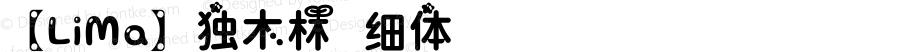 【LiMa】独木林 细体 10.0d4e2