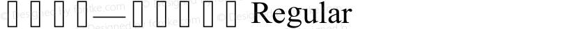 珠穆朗玛—乌金萨琼体 Regular Preview Image